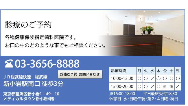 きみじま歯科医院 TEL: 03-3656-8888 東京都葛飾区新小岩1-50-2 2階